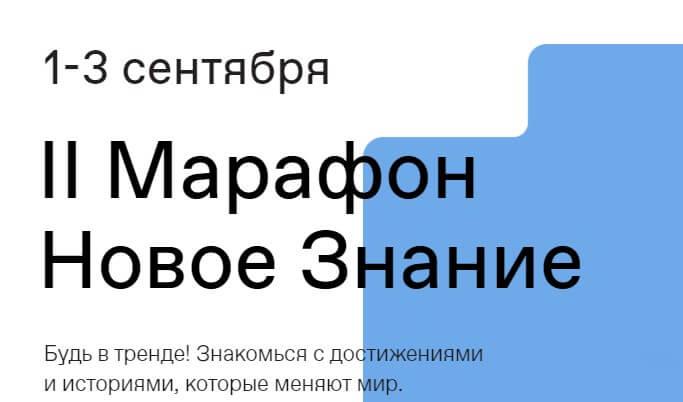 В Нижнем Новгороде пройдет II федеральный просветительский марафон «Новое  Знание»